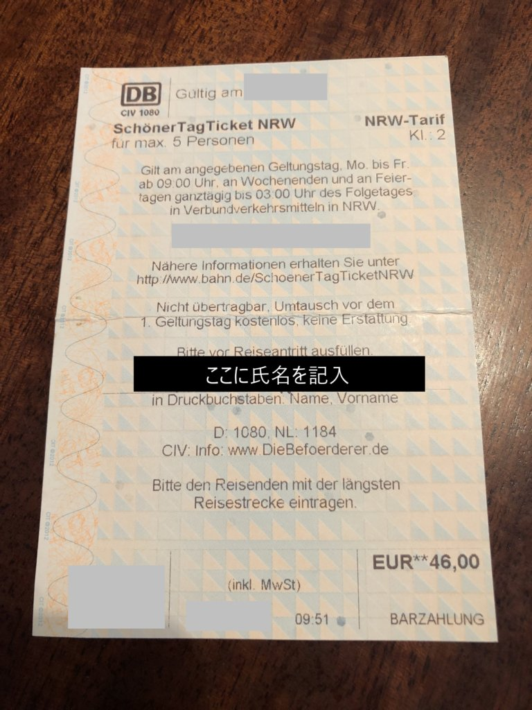 Schoener Tag Ticket NRWNRW州1日乗り放題切符