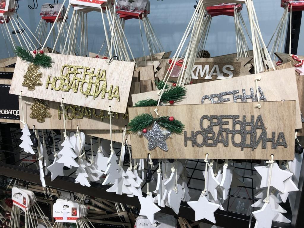 ベオグラードのクリスマス飾り