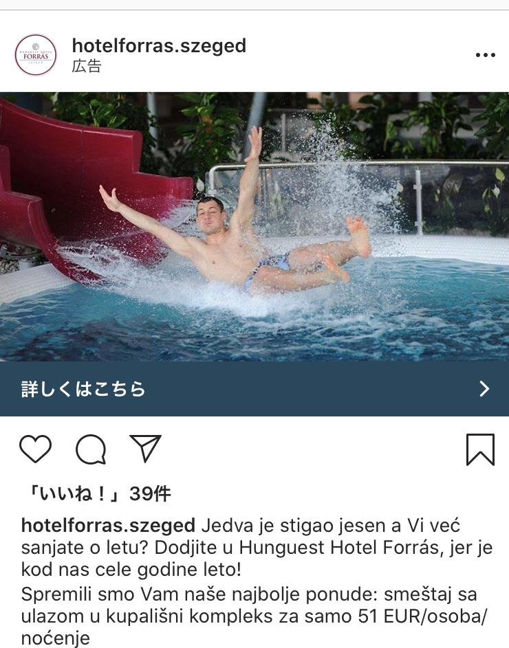 hotelforras.szegedのプールで両手を上げる男性