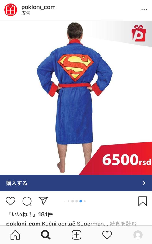 スーパーマンのガウン