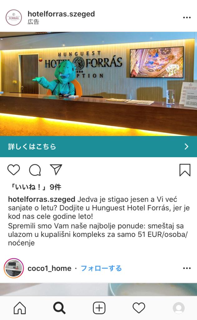 hotelforras.szegedのフロント