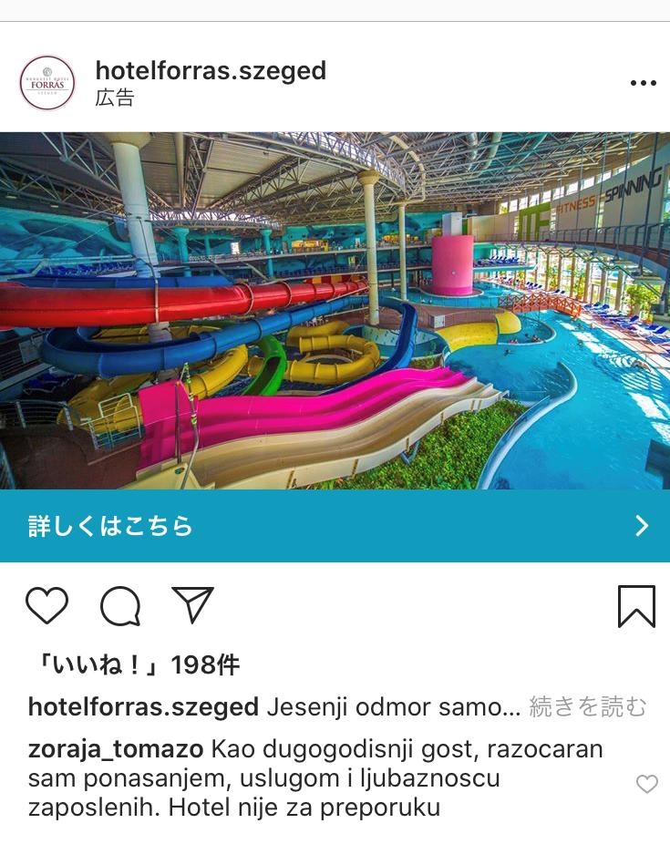 hotelforras.szegedのプールとスライダー