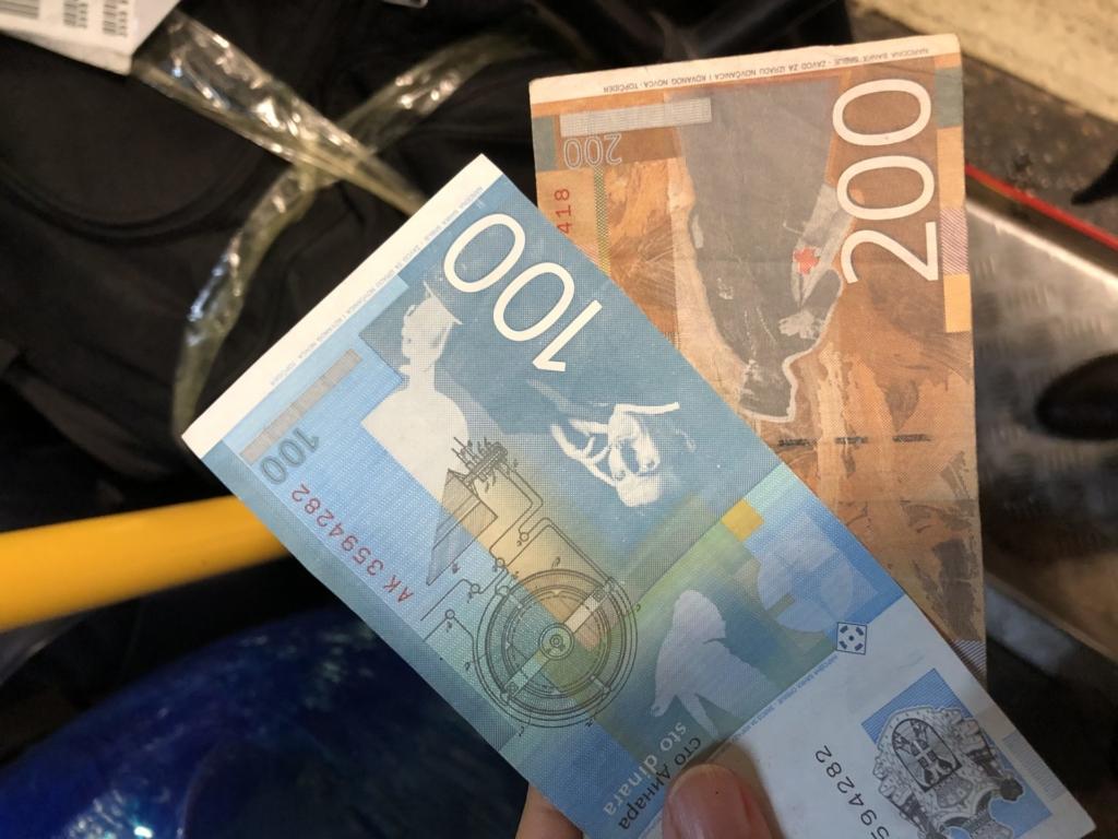 300ディナール、セルビアのお金