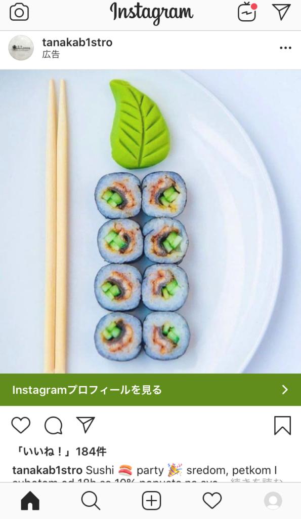 海外のお寿司の広告