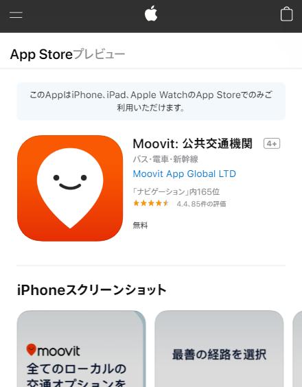 Moovitのダウンロード画面