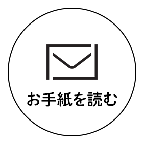 手紙を読むへボタン