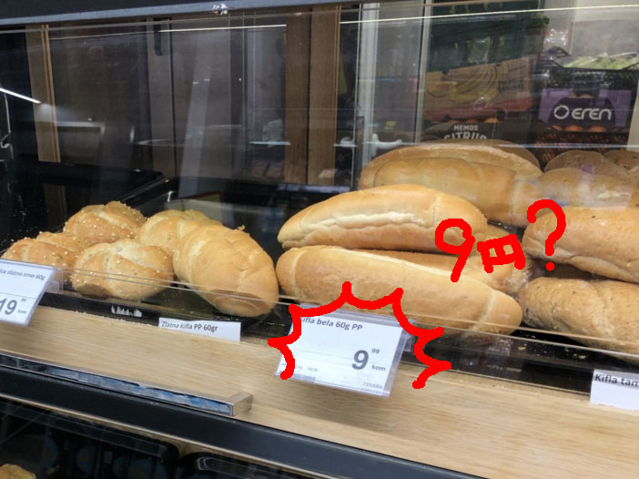 9円のパン