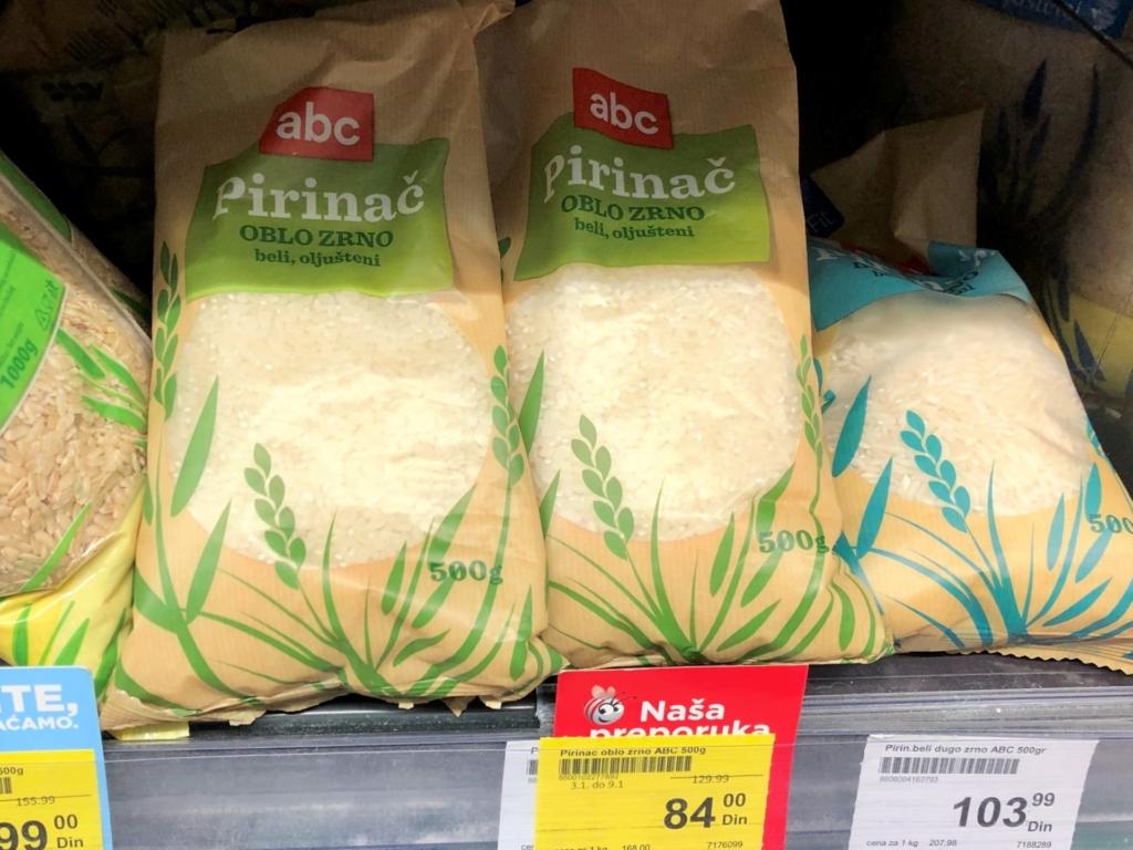 ベオグラードのスーパーのお米abc