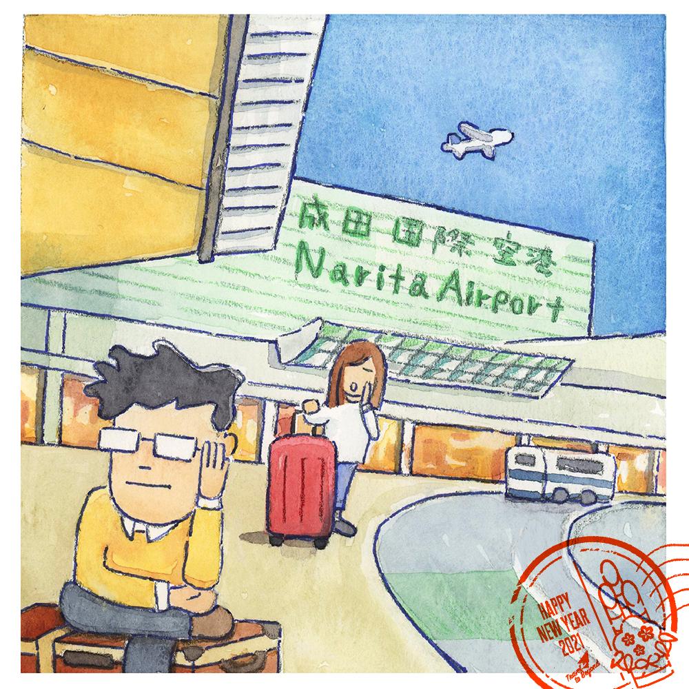 成田空港のイラスト